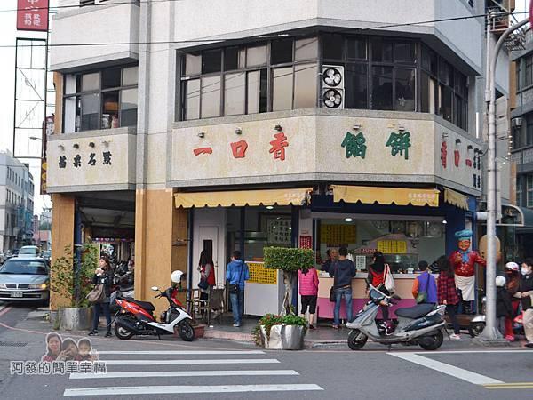 一口香餡餅01-店外觀