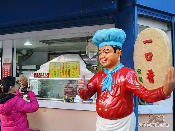 一口香餡餅03-門口的人型廚師招牌