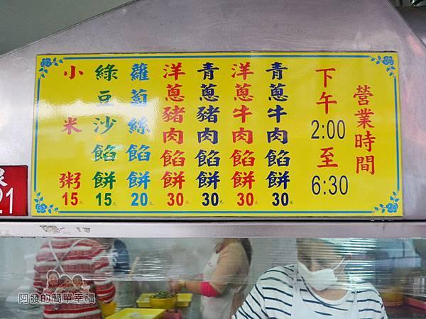 一口香餡餅04-價目表