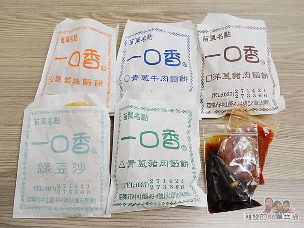 一口香餡餅12-不同口味不同的顏色字樣紙袋