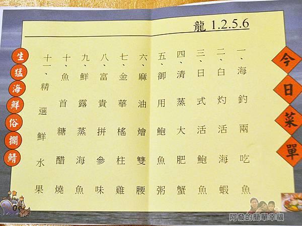 海釣族35-今日菜單