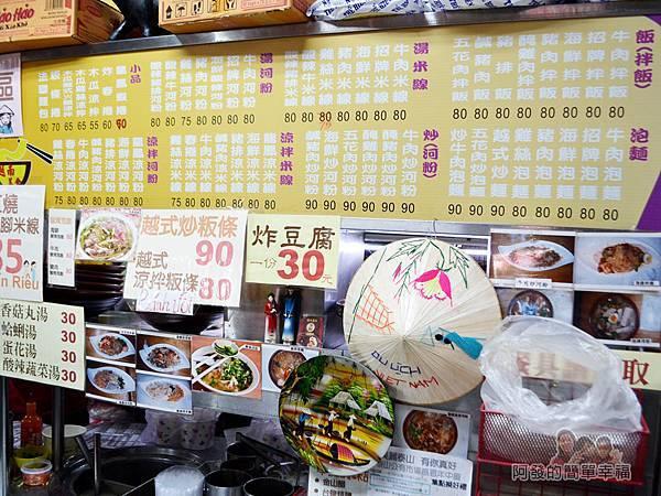 越南美食07-攤上的價目表