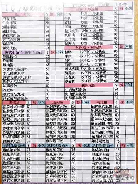 越南美食08-菜單