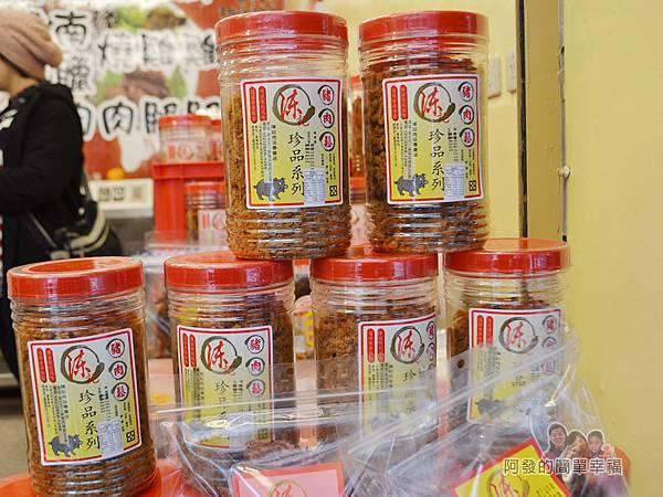 陳記紅牌黑豬肉香腸10-肉鬆產品