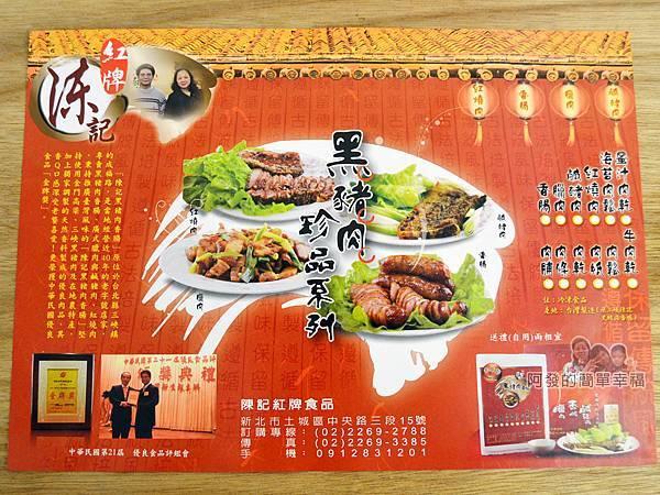 陳記紅牌黑豬肉香腸13-產品介紹DM