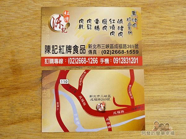 陳記紅牌黑豬肉香腸26-名片