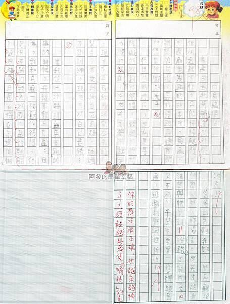 20170119-兒子作文-向烏龜學習