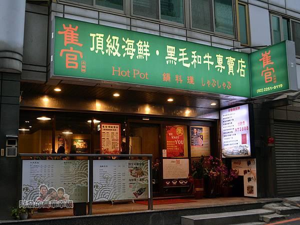 崔官木桶鍋01-店外觀