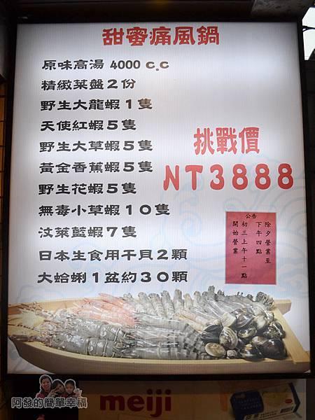 崔官木桶鍋02-傳說中的痛風鍋