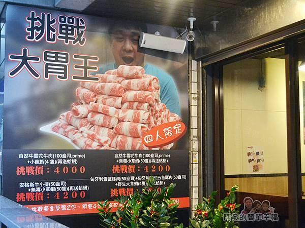 崔官木桶鍋03-喜肉的大胃王最佳選擇