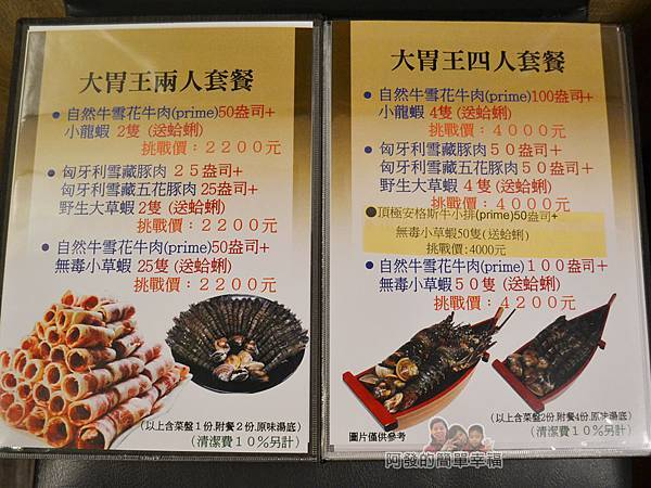 崔官木桶鍋17-菜單-大胃王套餐