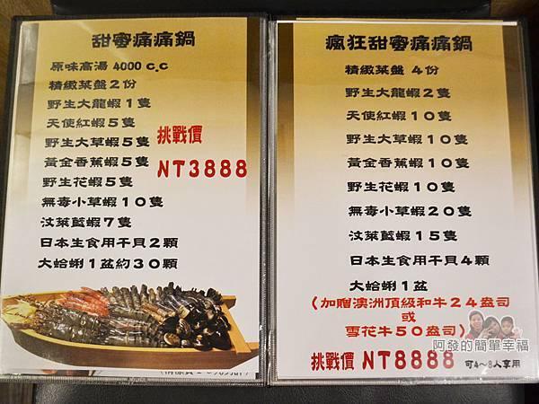 崔官木桶鍋18-菜單-痛風鍋