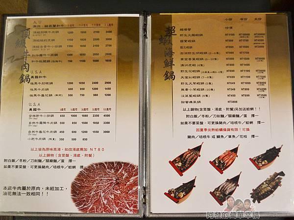 崔官木桶鍋20-菜單-頂級牛肉鍋類與超蝦海鮮鍋類