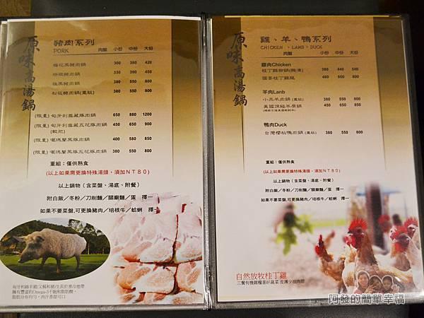 崔官木桶鍋21-菜單-原味高湯鍋類