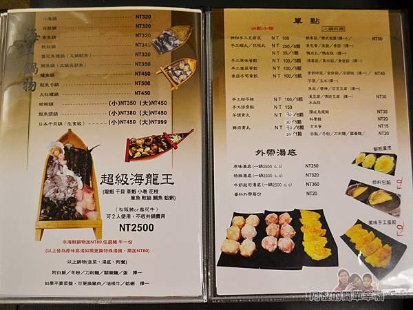 崔官木桶鍋22-菜單-海鮮鍋與單點