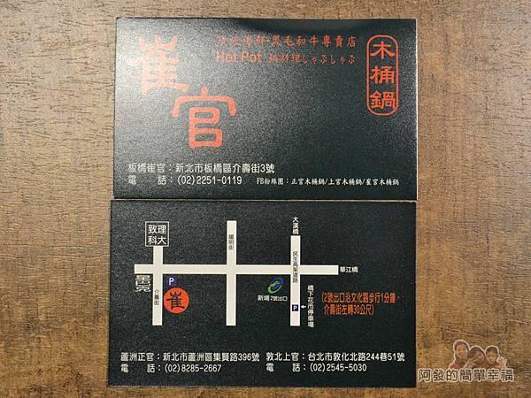 崔官木桶鍋50-名片