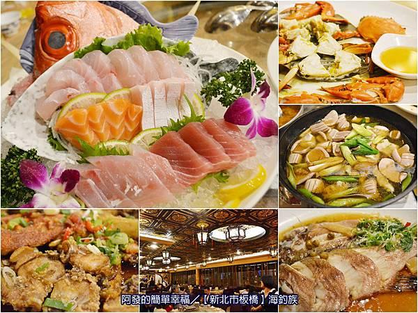 新北市板橋美食列表-其它03-海釣族