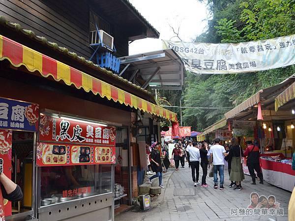 28老店08-黑皮臭豆腐