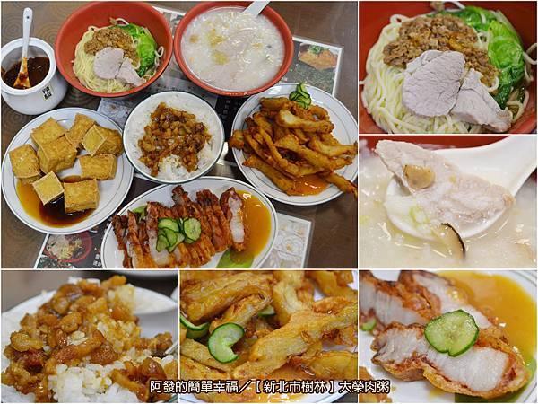 大榮肉粥all
