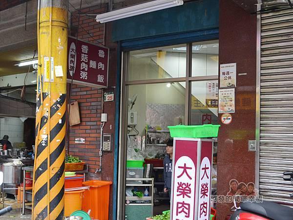 大榮肉粥08-店外觀
