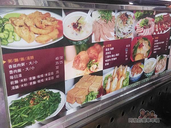 大榮肉粥10-餐點圖