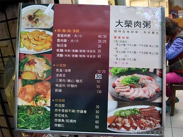 大榮肉粥12-價目表