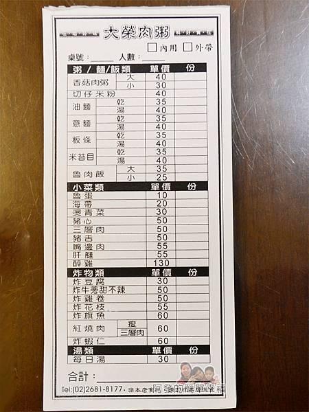 大榮肉粥13-菜單