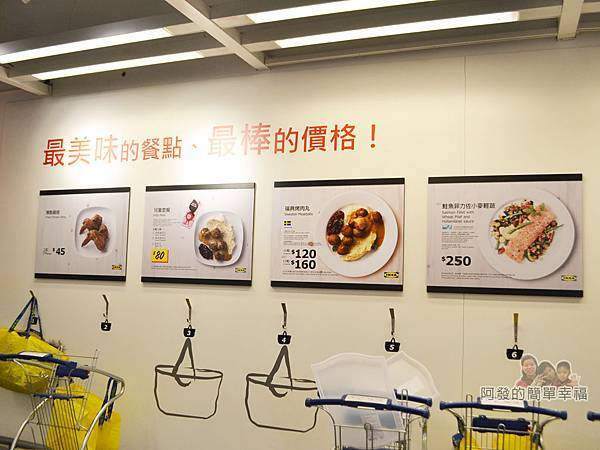 IKEA(早餐)02-3F餐廳入口旁餐點圖