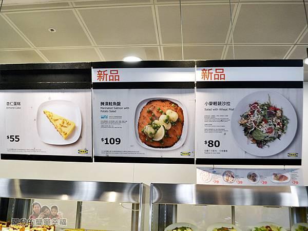 IKEA(早餐)07-冷藏區-新品推薦