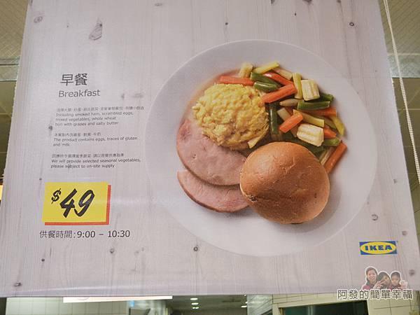 IKEA(早餐)12-主餐區-早餐