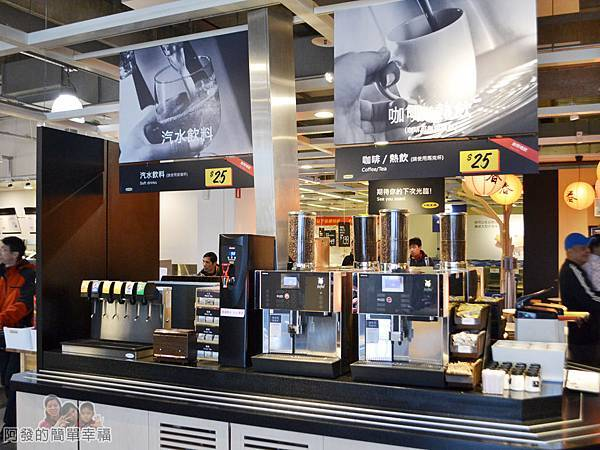 IKEA(早餐)20-汽水飲料與咖啡熱飲區