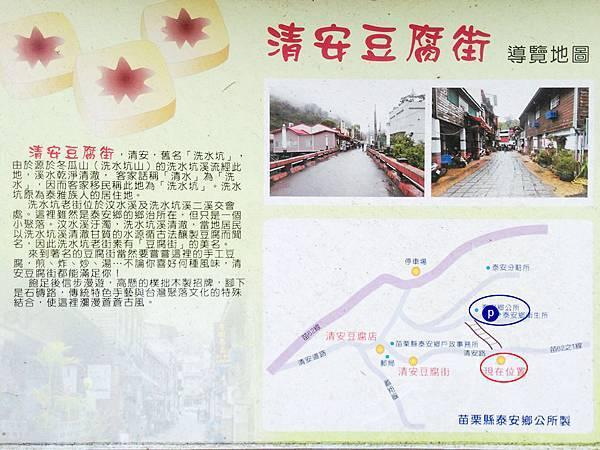 黑皮臭豆腐02-導覽地圖與清安豆腐街介紹