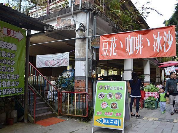 黑皮臭豆腐05-老街好吃豆花