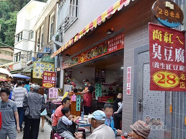黑皮臭豆腐08-28老店