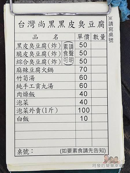 黑皮臭豆腐20-菜單