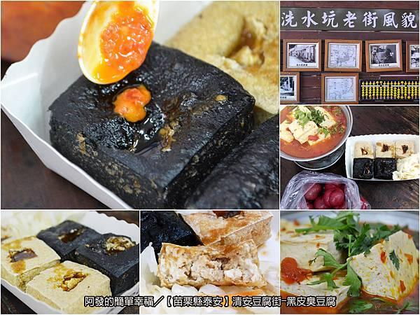黑皮臭豆腐all