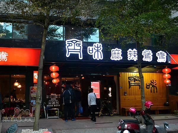 齊味麻辣鴛鴦火鍋01-店外觀