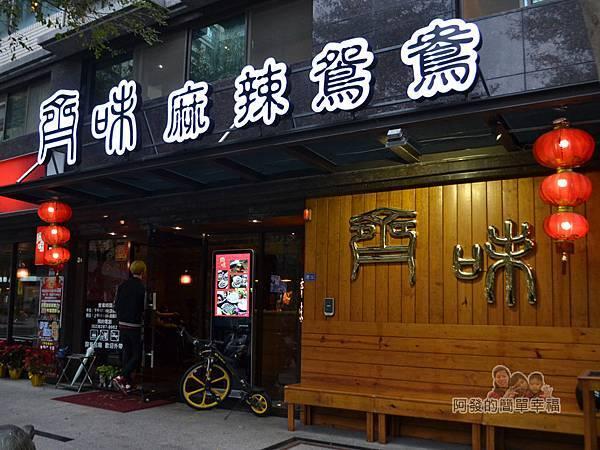 齊味麻辣鴛鴦火鍋02-店門口