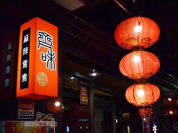 齊味麻辣鴛鴦火鍋03-紅燈籠