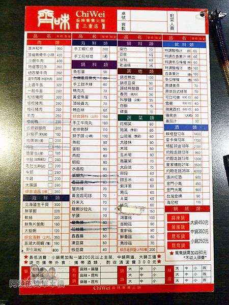 齊味麻辣鴛鴦火鍋10-菜單
