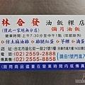 林合發油飯粿店25-名片
