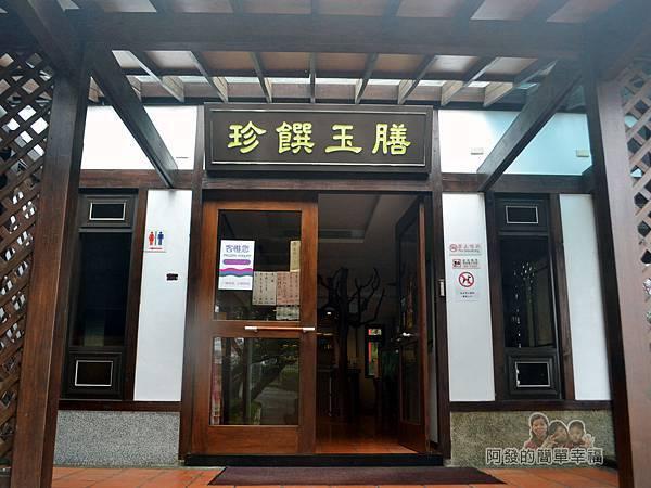 大尖山賞櫻28-珍饡玉膳餐廳大門