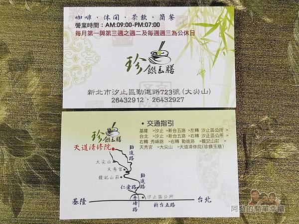 珍饌玉膳36-名片