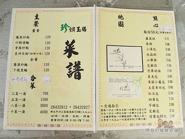珍饌玉膳17-菜譜正面