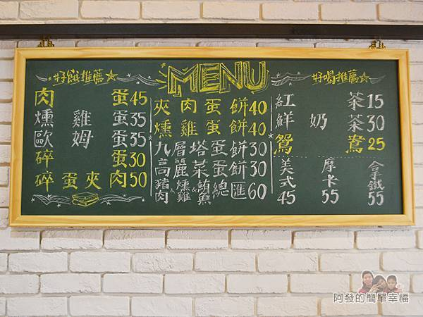 餓哥早午餐05-牆上的價目表