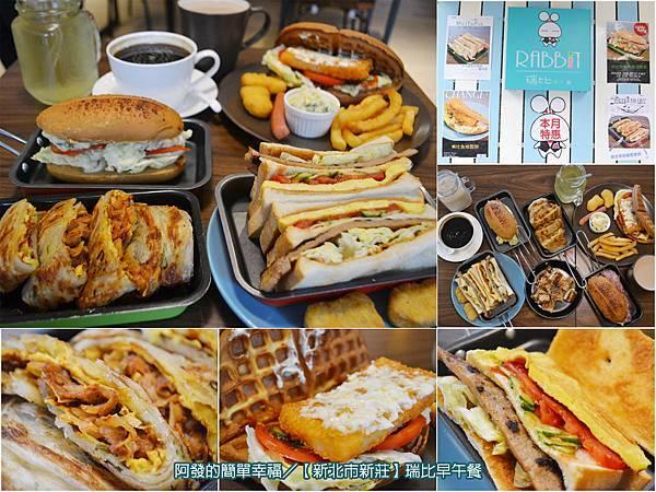 新莊美食列表-早餐11-瑞比早午餐