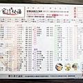家傳秘滷12-菜單