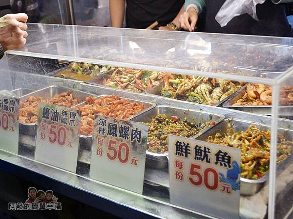 板橋宋家05-各式涼拌與熱炒小食