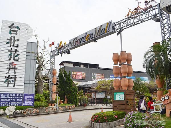 台北花卉村01-園區入口