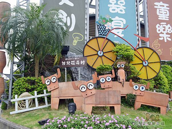 台北花卉村02-園區入口旁造景-都市裏的小鄉村